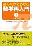 読むだけでわかる数学再入門〈下〉