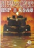 紺碧の艦隊〈8〉印度南方要塞・敗戦の予感 (徳間文庫)
