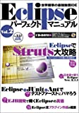Eclipseパーフェクトマニュアル Vol.2 【CD-ROM付】
