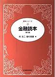金融読本 (読本シリーズ)