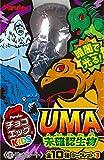 フルタ チョコエッグキッズ(UMA) 20g ×10箱