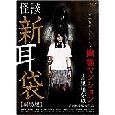 怪談新耳袋劇場版 幽霊マンション [DVD]
