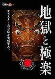 地獄と極楽 (仏教が好き!)
