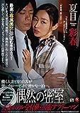 偶然の密室 人妻ホテル受付係と出張サラリーマン 夏目彩春 マドンナ [DVD]