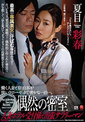 偶然の密室 人妻ホテル受付係と出張サラリーマン 夏目彩春 マ...