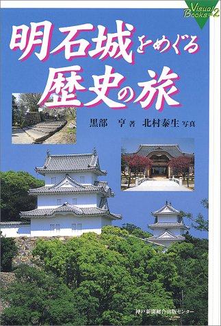 明石城をめぐる歴史の旅 (ビジュアル・ブックス (2))