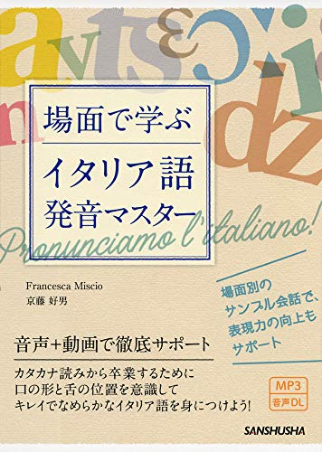 MP3付 場面で学ぶイタリア語発音マスターの詳細を見る
