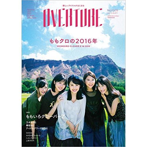OVERTURE(オーバーチュア) No.9: タウンムック (Town Mook)
