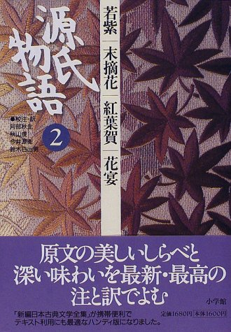 源氏物語〈2〉 (古典セレクション)の詳細を見る