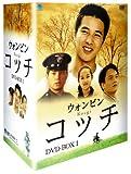 コッチ DVD-BOX 1