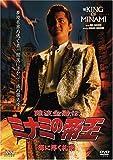 難波金融伝 ミナミの帝王(46)海に浮く札束 [DVD]