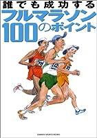 誰でも成功するフルマラソン100のポイント―シティランナー特別編集 (GAKKEN SPORTS BOOKS)