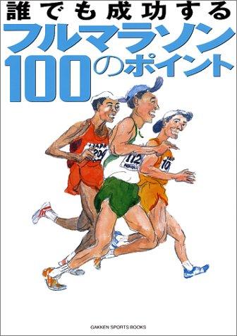 誰でも成功するフルマラソン100のポイント―シティランナー特別編集 (GAKKEN SPORTS BOOKS)の詳細を見る