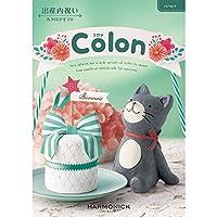 ハーモニック カタログギフト Colon (コロン) ババロア 出産内祝い 包装紙:バース・セレブレーション