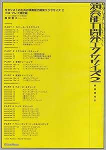 DVDビデオ・ワークショップ DVD版 ギタリストのための演奏能力開発エクササイズ2