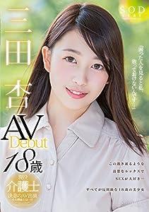三田杏 AV Debut(着用済みパンツ&証明写真付き)(初回限定) [DVD]
