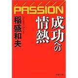成功への情熱―PASSION― (PHP文庫)