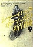 シャーロック・ホームズの新冒険〈下〉 (ハヤカワ・ミステリ文庫)