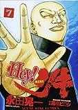 Hey!リキ 7 (ヤングキングコミックス)