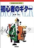 初心者のギター (SEIBIDO MUSIC SERIES)