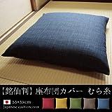 fabrizm 日本製 銘仙判 座布団カバー 55×59cm むら糸 藍 1442-bl