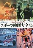 映画秘宝EX涙の千本ノック! スポーツ映画大全集 (洋泉社MOOK 映画秘宝EX)