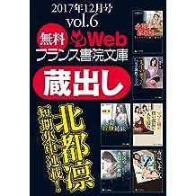 【フランス書院文庫無料マガジン】Webフランス書院文庫 蔵出し 2017年12月号 vol.6