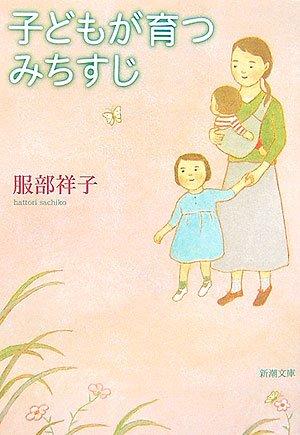 子どもが育つみちすじ (新潮文庫)
