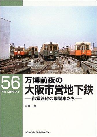 万博前夜の大阪市営地下道—御堂筋線の鋼製車たち (RM LIBRARY(56))