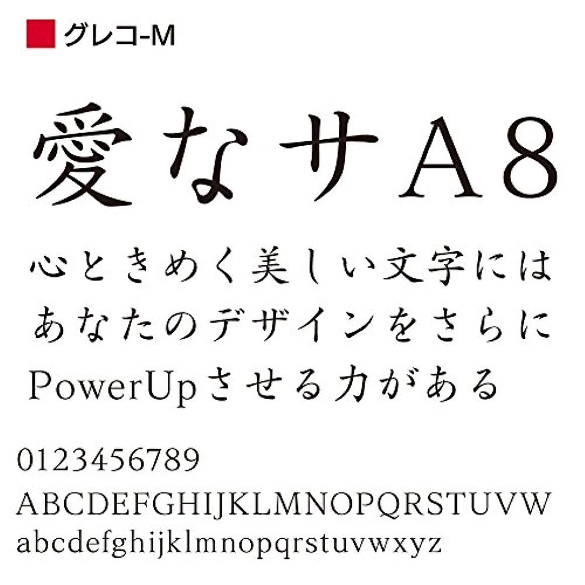 ショッキングステンレス注釈を付けるOpenType グレコ Std-M for Mac [ダウンロード]