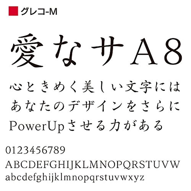 スーパーアルバム妻OpenType グレコ Std-M for Win [ダウンロード]