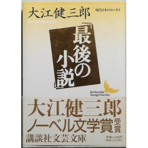 「最後の小説」 (講談社文芸文庫―現代日本のエッセイ)