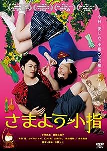さまよう小指 [DVD]