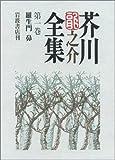 芥川龍之介全集〈第1巻〉羅生門 鼻