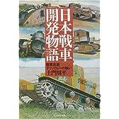 日本戦車開発物語―陸軍兵器テクノロジーの戦い (光人社NF文庫)