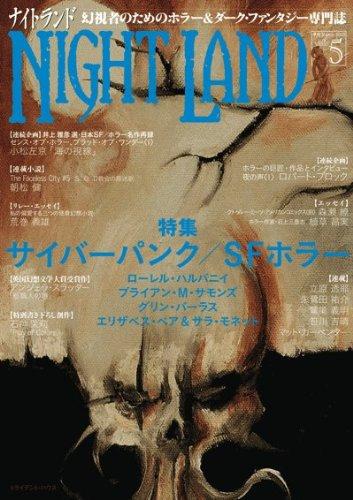 ナイトランド 5号 (春2013)の詳細を見る