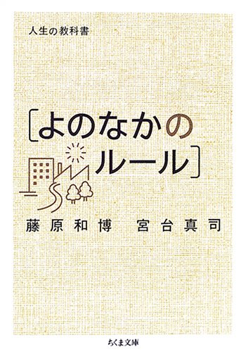 人生の教科書 よのなかのルール (ちくま文庫)の詳細を見る