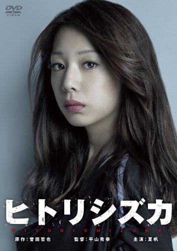 ヒトリシズカ DVD-BOX