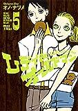 レディ&オールドマン 5 (ヤングジャンプコミックス)