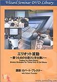 DVD エリオット波動 ~勝つための仕掛けと手仕舞い~ (<DVD>)