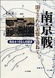南京戦 閉ざされた記憶を尋ねて―元兵士102人の証言