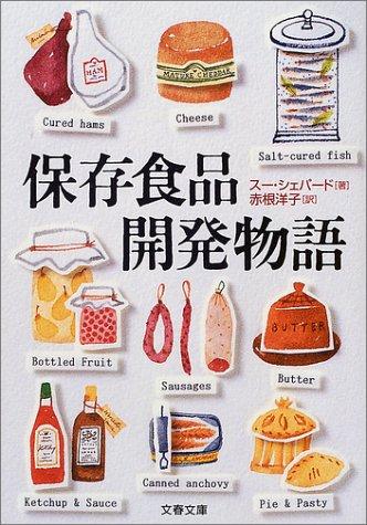 保存食品開発物語 (文春文庫)