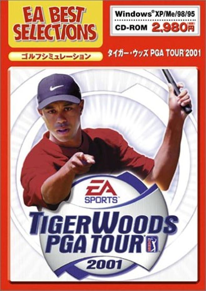 豊富な窒息させる浮浪者EA Best Selections タイガー?ウッズ PGA TOUR2001