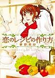 恋のレシピの作り方 (ベリーズ文庫)