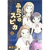 ふたつのスピカ 8 (MFコミックス フラッパーシリーズ)