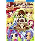 ルーンファクトリー新牧場物語ーコミックアンソロジー収穫祭 (IDコミックス DNAメディアコミックススペシャル)
