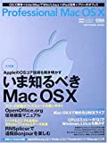 Professional Mac OS X (SOFTBANK MOOK)