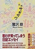 月刊サギサワ (講談社文庫)