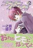 ゴーゴー僕たち vol.2 (バーズコミックス)