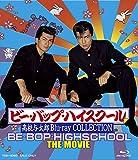 ビー・バップ・ハイスクール 高校与太郎 Blu-ray Coll...[Blu-ray/ブルーレイ]